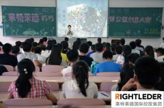 """RIGHTLEDER CUP"" Environmental charity and creative contest comes to a perfect close"