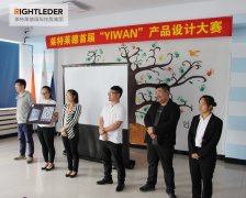 "Rightleder's First ""YIWAN"" Product Design Contest"